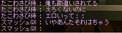 rogutakowasa3.jpg