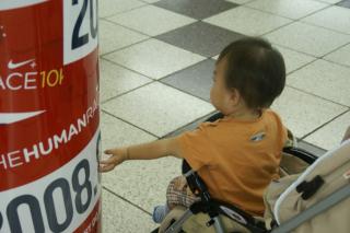 20080808 なお