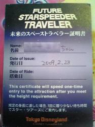 FUTUREカード