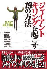 giant_killing.jpg