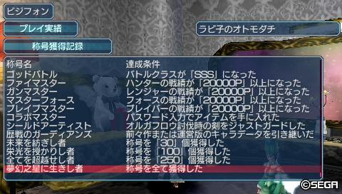 夢幻之星に生きし者_001
