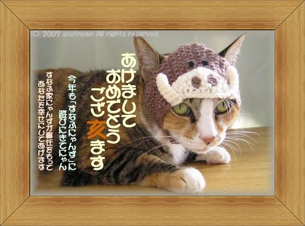 ねこ 猫 新年のご挨拶祭り01