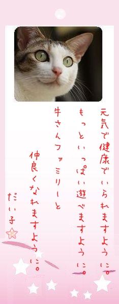七夕祭り 2009 15 だい子さんのお願い事