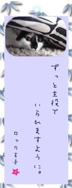 七夕祭り 2009 20 ロック王子さんのお願い事