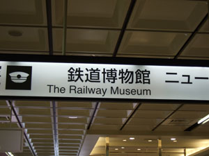 大宮駅コンコースを歩いていると鉄道博物館への案内表示が…