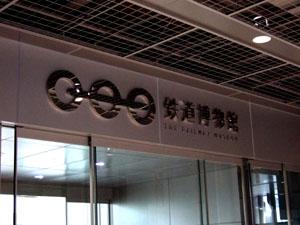 鉄道博物館 館内入口