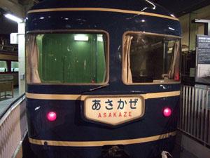 走るホテルと謳われた20系客車
