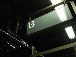 旅人達にとって特別な思いの13番線ホーム