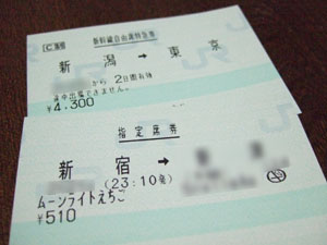 ムーンライトえちごの指定席券と新幹線の自由席特急券