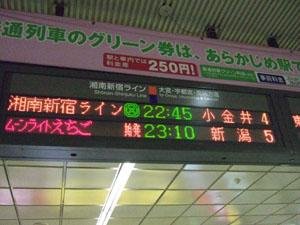 電光掲示板に『ムーンライトえちご』の文字が表示される