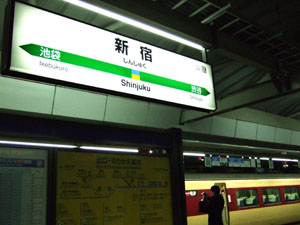 新宿駅 駅名票