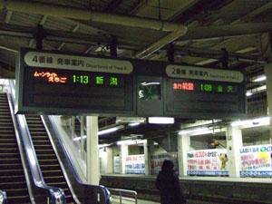 電光掲示板には「ムーンライトえちご」と「急行 能登」の表示!
