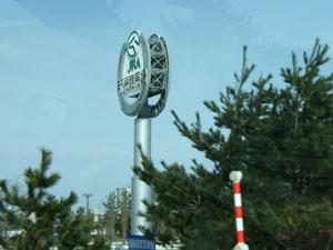JRA 新潟競馬場を横目にセレナは北上