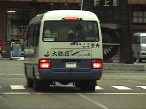 大観荘 せなみの湯の送迎バス