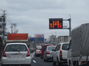 新潟市内の道路は混んでいた。