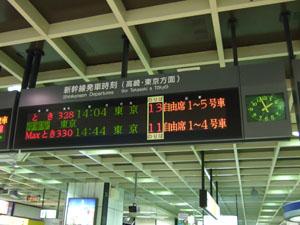 とき328号で東京へ…