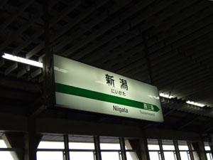 新潟駅 駅名票
