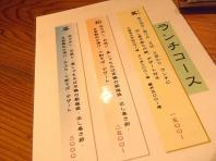 2.蕎麦 酒 かわかつ (2)