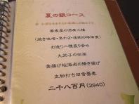14.手打ち蕎麦 銀杏 (2)