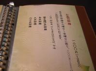 14.手打ち蕎麦 銀杏 (5)