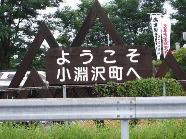 2008夏 小淵沢~美ヶ原~松本