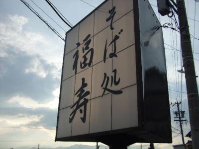 1.松本市 そば処 福寿 (100)
