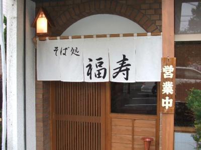 1.松本市 そば処 福寿 (4)
