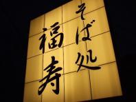 1.松本市 そば処 福寿 (34)