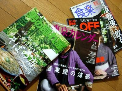 2008 夏蕎麦 雑誌
