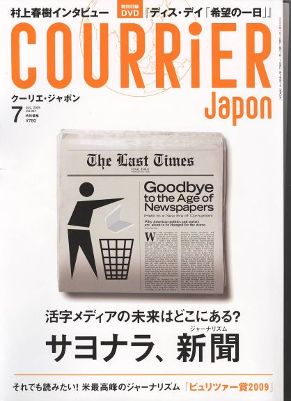 090625_scan_courrierjapan01_small.jpg