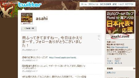 asahi_twitter_090610_451w.jpg