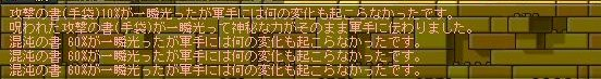 Maple120331_213940_20120401002835.jpg