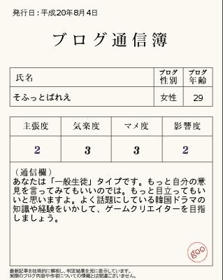 ブログ通知表3