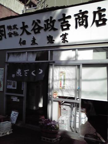 大谷政吉商店