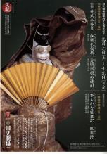 文楽2011年9月公演3_small