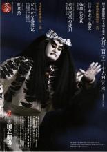 文楽2011年9月公演1_small