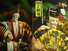 壽式三番叟