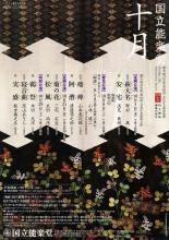 国立能楽堂10月_small