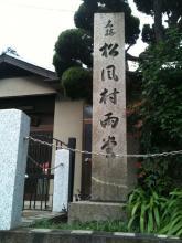 IMG_1870_松風村雨堂_small