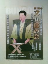 文五郎の会1