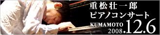 重松壮一郎ピアノコンサート2008年12月6日(土)熊本