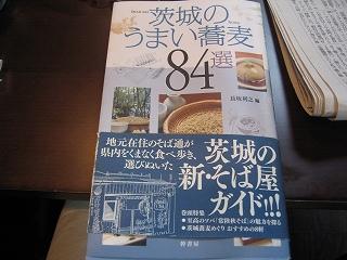 茨城のうまい蕎麦84選