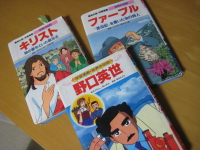 学習漫画 世界の伝記