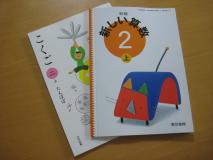 2年生 教科書