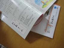 2年生教科書2