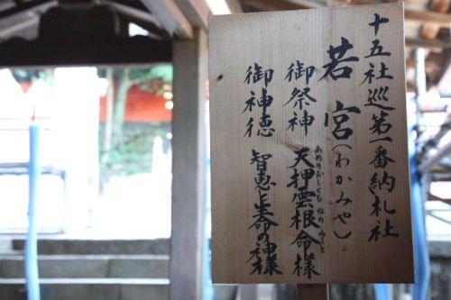 若宮神社♪