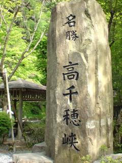 高千穂石像