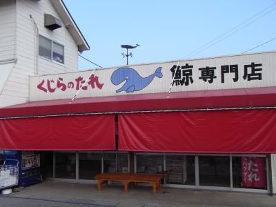 くじらのたれ-3