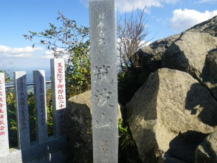 tsukubasan NO.20