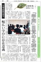 日本海新聞10月12日24面